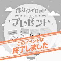 [終了]11月の贈呈イベント!